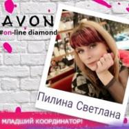 Светлана Пилина