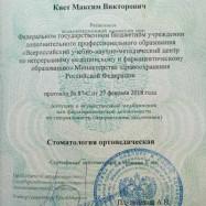 Киет Максим Викторович