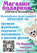 Печать Белорецк Магазин-Подарков
