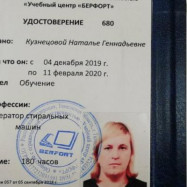 Кузнецова Наталья Геннадьевна