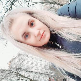 Троицкая Олеся Алексеевна