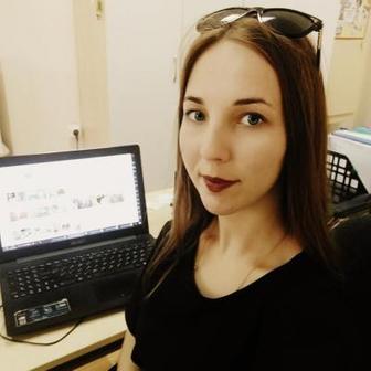 Плахотнюк Анастасия Алексеевна