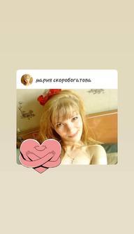 Скоробогатова Мария Владимировна
