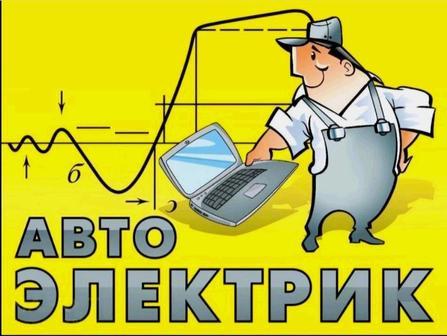 Автоэлектрик Алексей