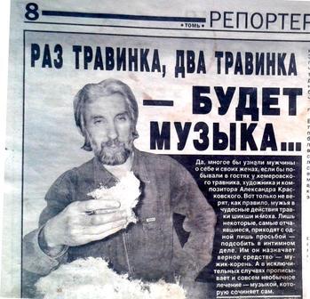 александр петрович красковский