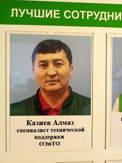 Казиев Алмаз Муктардинович