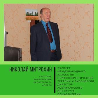 Николай Митрохин