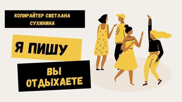 Сухинина Светлана Николаевна