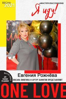 Евгения Сергеевна Рожнёва