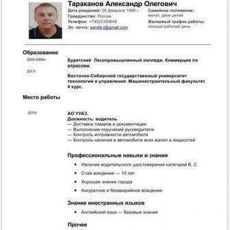 Тараканов Александр Олегович