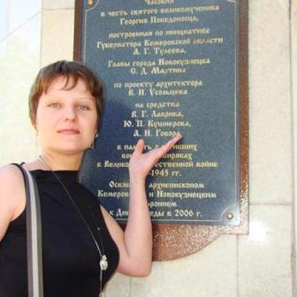 Грушко Ольга Анатольевна