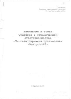 """ООО""""ЧОО""""МАНГУСТ-68"""""""