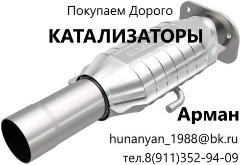 Унанян Арман Давидович