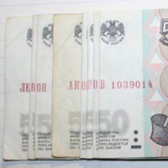 Левон Акопов