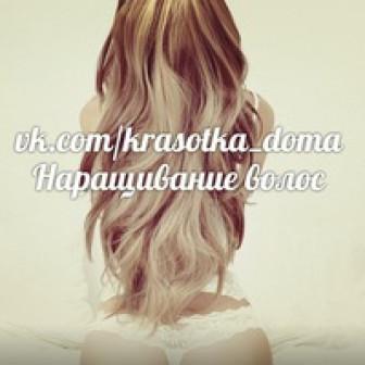 Елена НАРАЩИВАНИЕ ВОЛОС Успешная Наращивание-Волос