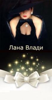 Лана Влади Челябинск
