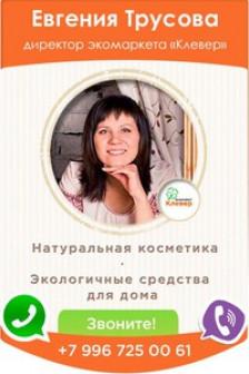 Евгения Трусова