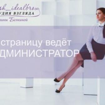 Галина Белкина