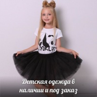 Childrens Clothing-Store