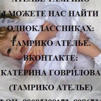 Катерина Говрилова Ателье
