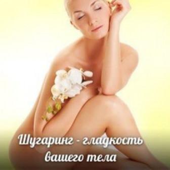 Гульназ Галиакберова Депиляция-Уфа-Шугаринг