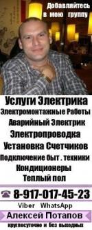 Алексей Сергеевич Электрик 89170174523 Самара Потапов