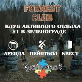 Forrestclub - Зеленоград