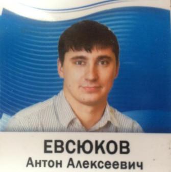 Евсюков Антон Алексеевич