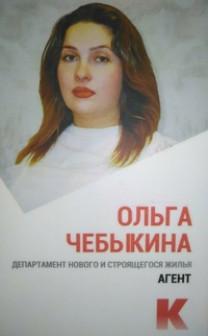 Ольга Чебыкина Чебыкина