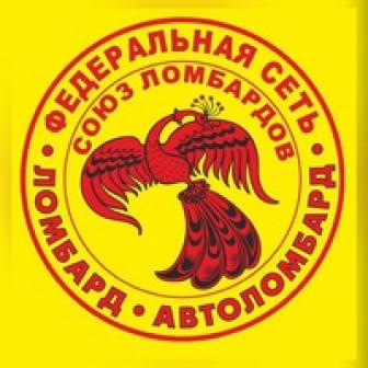 Людмила Золотая Союзломбардов