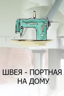 лена етерина Ремонт-И-Пошив-Казань